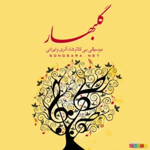 Various Artists - Golbahar Vol.02 (1394)