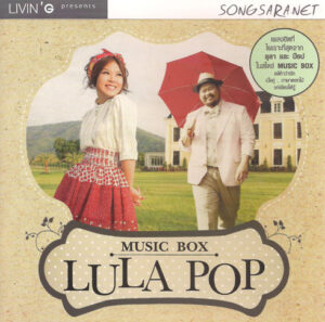 Lula & Pop Calories Blah Blah - Music Box (2011)