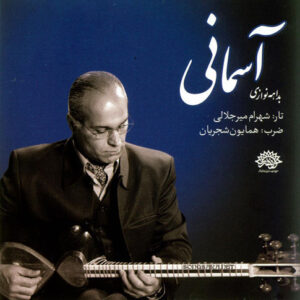 Shahram MirJalaly & Homaun Shajarian - Asemaani