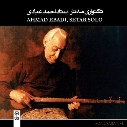 Ahmad Ebadi - Setar Solo (2000)