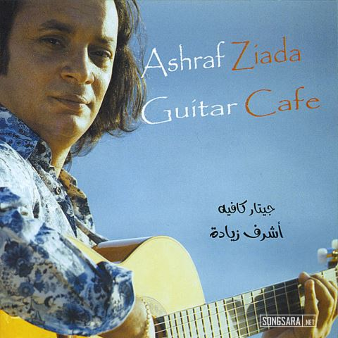 Ashraf Ziada - Guitar Cafe 2011