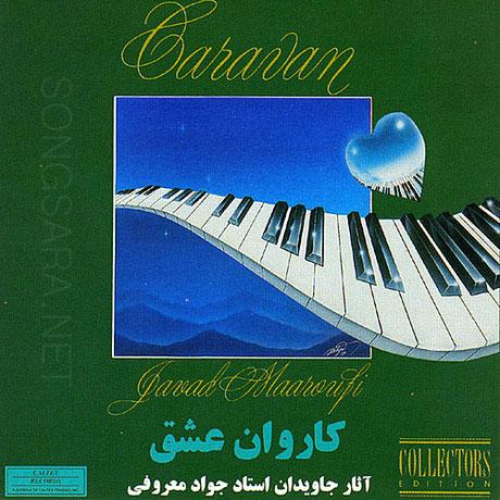 Javad Maroufi - Carvane Eshgh (1991)